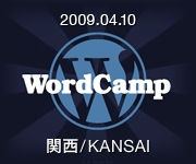 WordPress Meetup in Kansai 2009 Button