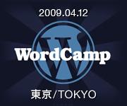 WordCamp Tokyo 2009 Button