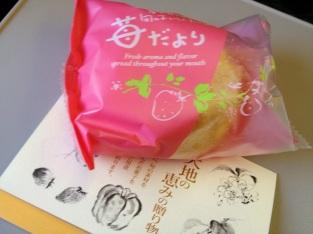 Yamagata sweet we had in train