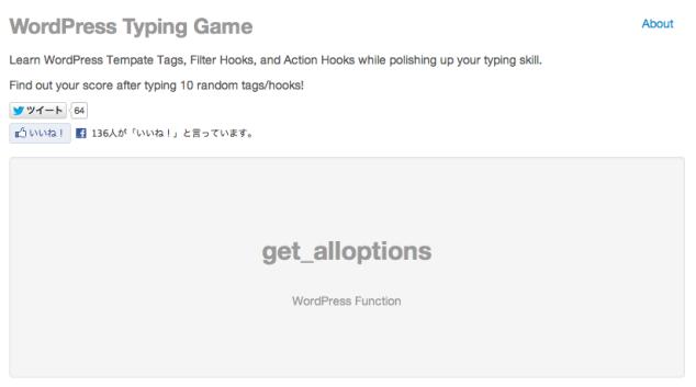 WordPress Typing Game Screen
