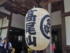 Mt. Takao lantern