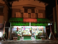 Tea shop in Ureshino